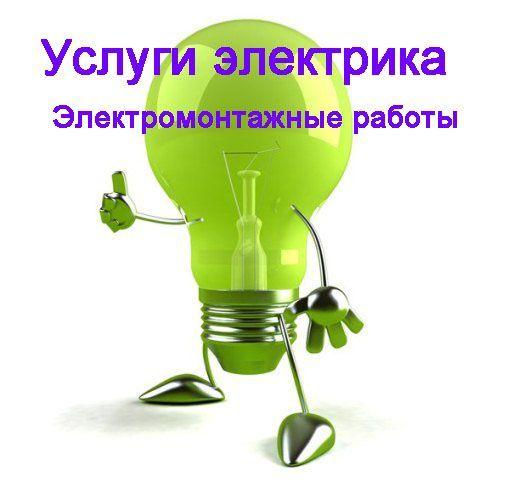 Электрик Ульяновск